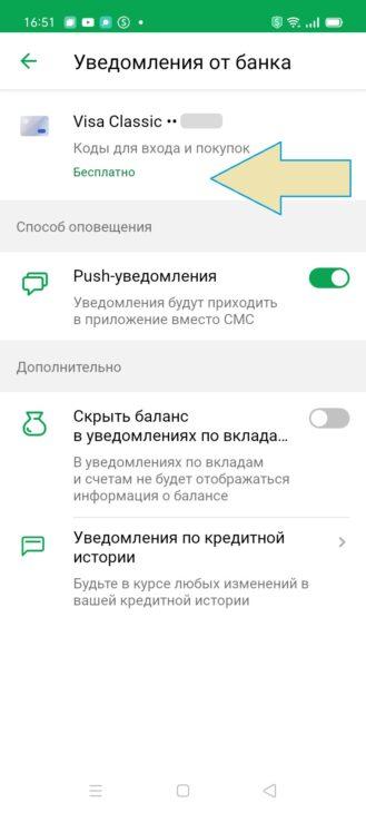 Как отключить СМС оповещения от Сбербанк онлайн за 60 рублей? 21 - lenium.ru