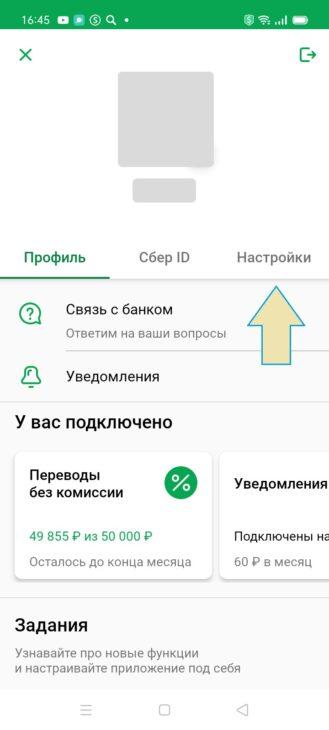Как отключить СМС оповещения от Сбербанк онлайн за 60 рублей? 3 - lenium.ru
