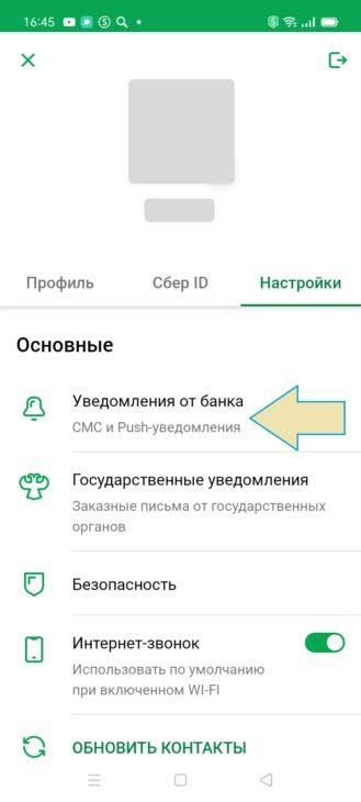 Как отключить СМС оповещения от Сбербанк онлайн за 60 рублей? 5 - lenium.ru