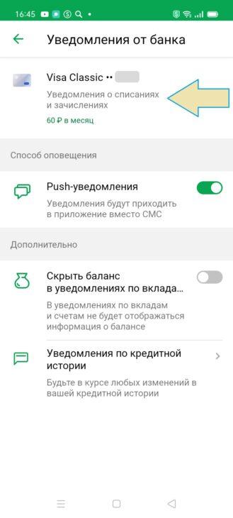 Как отключить СМС оповещения от Сбербанк онлайн за 60 рублей? 7 - lenium.ru