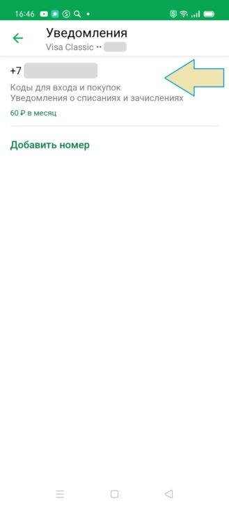 Как отключить СМС оповещения от Сбербанк онлайн за 60 рублей? 9 - lenium.ru