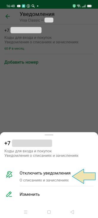 Как отключить СМС оповещения от Сбербанк онлайн за 60 рублей? 11 - lenium.ru