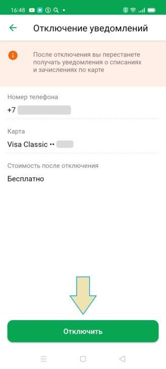 Как отключить СМС оповещения от Сбербанк онлайн за 60 рублей? 13 - lenium.ru