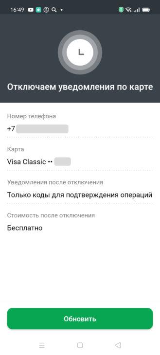 Как отключить СМС оповещения от Сбербанк онлайн за 60 рублей? 15 - lenium.ru