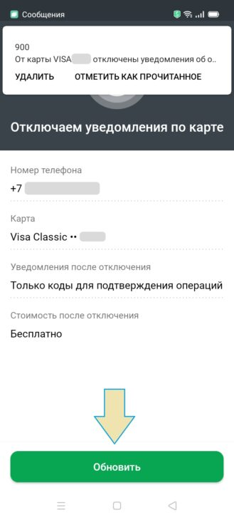 Как отключить СМС оповещения от Сбербанк онлайн за 60 рублей? 17 - lenium.ru